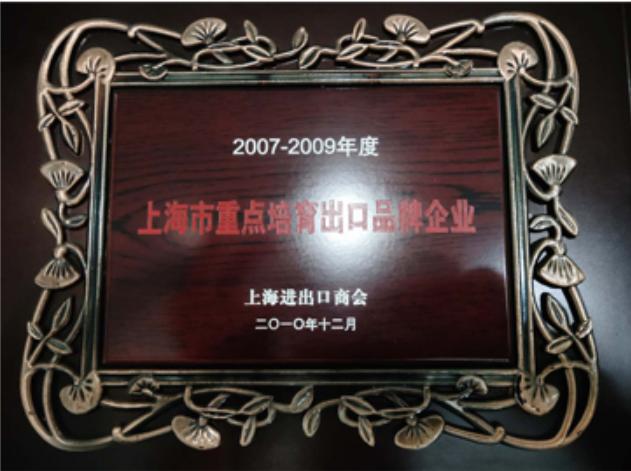 上海市重点培育出口品牌企业