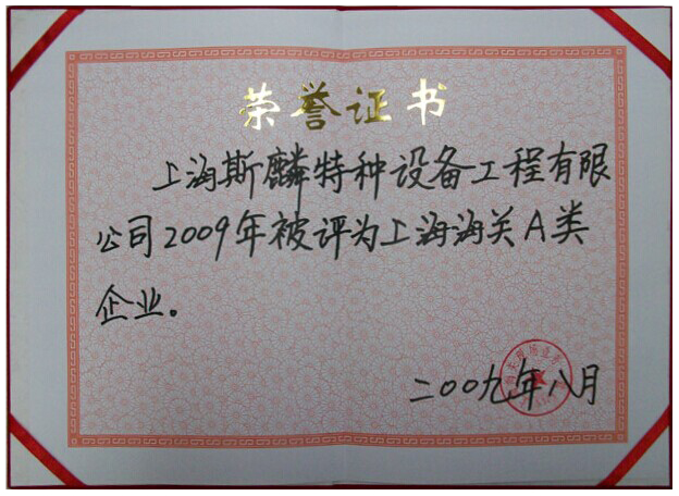 上海海关A类企业证书