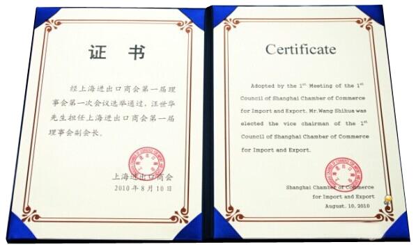 上海进出口商会第一届理事会副会长
