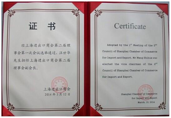 上海进出口商会第二届理事会副会长