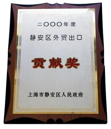 静安区外贸出口贡献奖